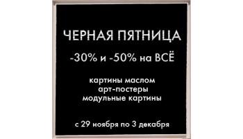 ЧЕРНАЯ ПЯТНИЦА! -30% и -50% на ВСЁ