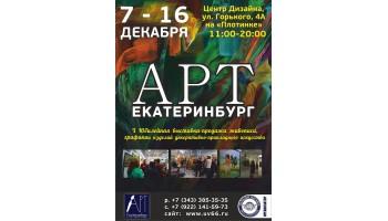 """Выставка """"АРТ Екатеринбург"""""""