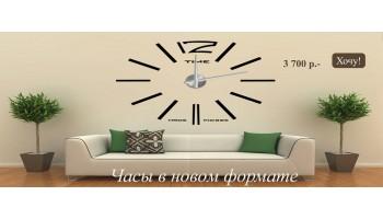 Загадочная коллекция «Часы в новом формате»