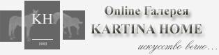 Галерея Kartina Home